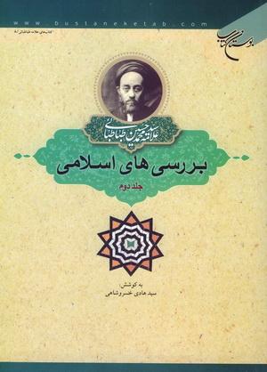 بررسی های اسلامی (دوره دو جلدی)