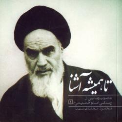 تا همیشه آشنا: تصویرهایی از زندگی امام خمینی (س)