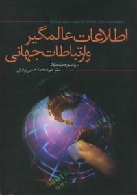 اطلاعات عالمگیر و ارتباطات جهانی
