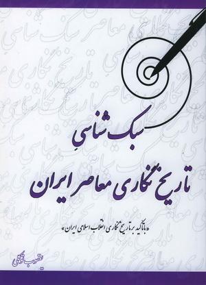 سبک شناسی تاریخ نگاری معاصر ایران