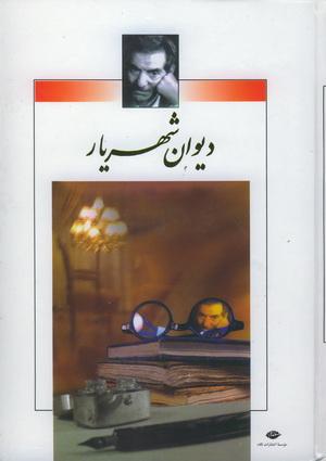 دیوان شهریار (دوره دو جلدی)