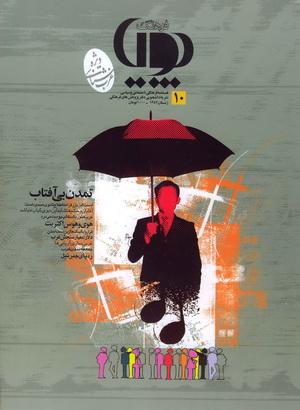 فصلنامه فرهنگی، اجتماعی و سیاسی فرهنگ پویا شماره 10