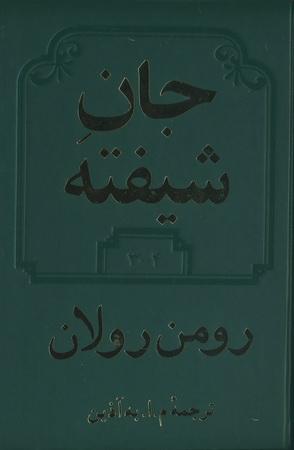 جان شیفته - جلد سوم و چهارم