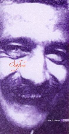 قصه های جلال: برگزیده داستان های کوتاه جلال آل احمد