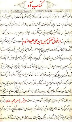 کتاب آه: بازخوانی مقتل حسین ابن علی علیهما السلام