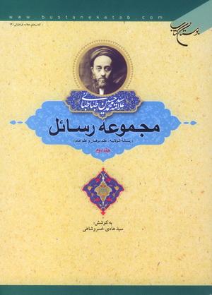 مجموعه رسائل - جلد دوم: رسالة الولایة، علم، برهان و علم امام