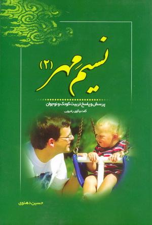 نسیم مهر: پرسش و پاسخ تربیت کودک و نوجوان (گفت و گوی رادیویی) - جلد دوم
