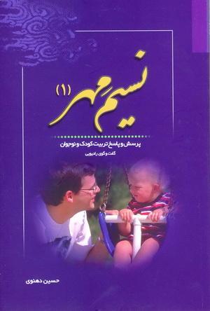 نسیم مهر: پرسش و پاسخ تربیت کودک و نوجوان (گفت و گوی رادیویی) - جلد اول