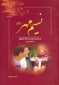 نسیم مهر: پرسش و پاسخ تربیت کودک و نوجوان (گفت و گوی رادیویی) - جلد سوم