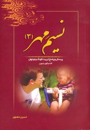نسیم مهر: پرسش و پاسخ تربیت کودک و نوجوان (گفت و گوی رادیویی) (دوره سه جلدی)