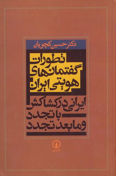 گزارشی از یک کتاب دکتر کچویان: ایرانی در کشاکش با تجدد