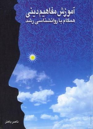 آموزش مفاهیم دینی همگام با روانشناسی رشد