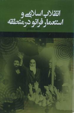 انقلاب اسلامی و استعمار فرانو در منطقه