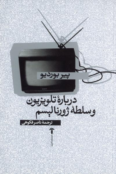 درباره تلویزیون و سلطه ژورنالیسم