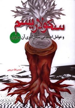 سکولاریسم و عوامل اجتماعی شکل گیری آن در ایران