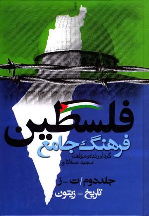 فرهنگ جامع فلسطین - جلد دوم