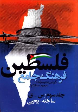 فرهنگ جامع فلسطین - جلد سوم