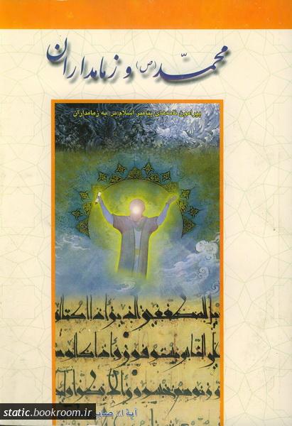 محمد (ص) و زمامداران (پیرامون نامه های پیامبر اسلام به زمامداران)