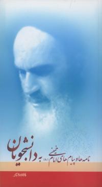 نامه ها و پیام های امام خمینی(ره) به دانشجویان