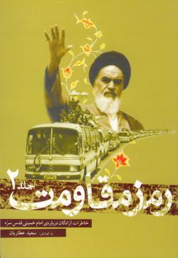 رمز مقاومت جلد - دوم: خاطرات آزادگان درباره ی امام خمینی قدس سره