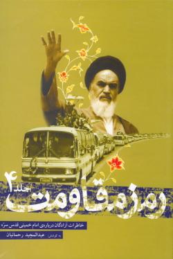 رمز مقاومت جلد - چهارم: خاطرات آزادگان درباره ی امام خمینی قدس سره