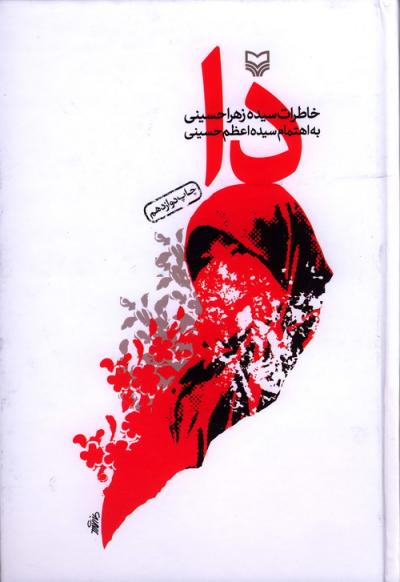دا: خاطرات سیده زهرا حسینی