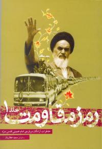 رمز مقاومت: خاطرات آزادگان درباره ی امام خمینی قدس سره (دوره چهار جلدی)