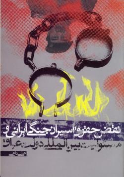 نقض حقوق اسیران جنگی ایرانی و مسئولیت بین المللی دولت عراق