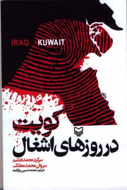 کویت در روزهای اشغال