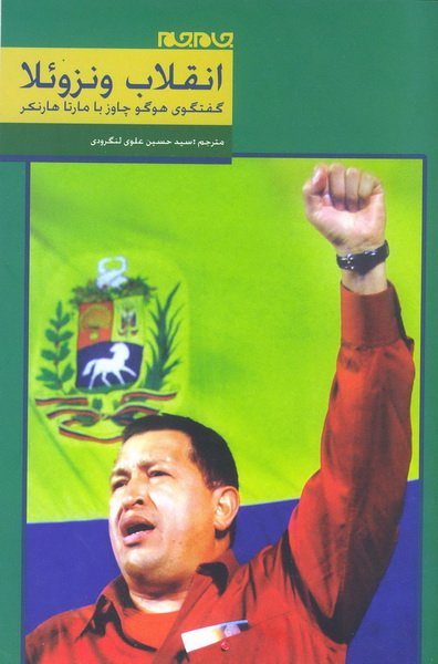 انقلاب ونزوئلا: گفتگوی هوگو چاوز با مارتا هارنکر