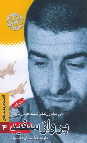 قصه فرماندهان 4: پرواز سفید - بر اساس زندگی شهید عباس بابایی