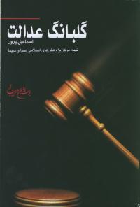 گلبانگ عدالت