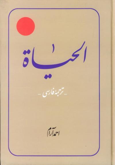 ترجمه الحیاة، دایرة المعارفی اسلامی، علمی، پژوهشی که روش... - جلد چهارم