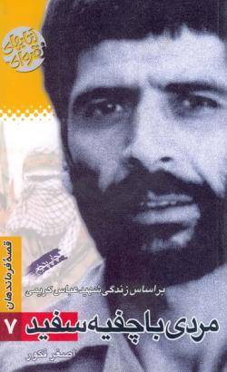 قصه فرماندهان 7: مردی با چفیه سفید - بر اساس زندگی شهید عباس کریمی