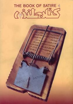 کتاب طنز - جلد چهارم = The book of satire 4