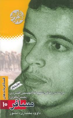 قصه فرماندهان 10: مسافر - بر اساس زندگی شهید غلامحسین افشردی (حسن باقری)