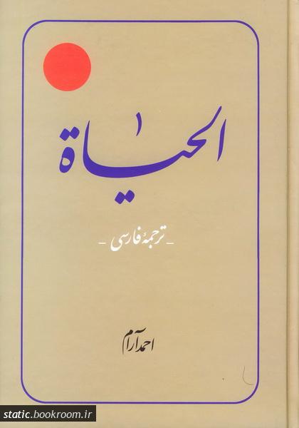 ترجمه الحیاة، دایرة المعارفی اسلامی، علمی، پژوهشی که روش... - جلد پنجم
