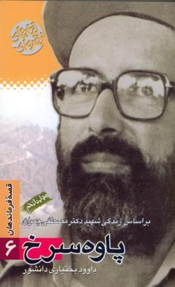 قصه فرماندهان 6: پاوه سرخ - بر اساس زندگی شهید دکتر مصطفی چمران