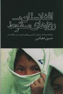 افغانستان،... روزهای سقوط