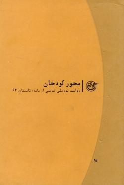 روایت نزدیک - جلد ششم: محور کوه خان؛ روایت نور علی غریبی از بانه (تابستان 63)