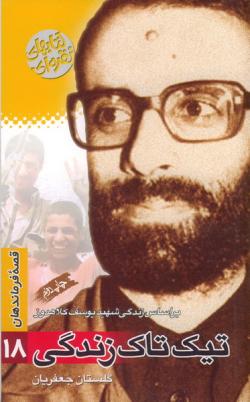قصه فرماندهان 18: تیک تاک زندگی - بر اساس زندگی شهید یوسف کلاهدوز