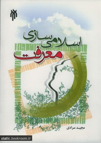 اسلامی سازی معرفت