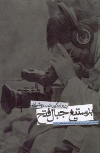 بر ستیغ جبال فتح: یادداشت هایی درباره فیلم های مستند سید مرتضی آوینی