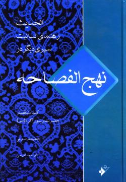 رهنمای انسانیت (نداء فطره) کلمات قصار حضرت رسول اکرم (ص):تنظیم موضوعی سیری دیگر در نهج الفصاحه