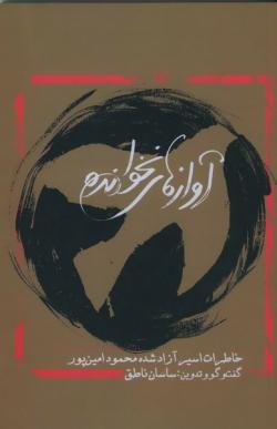 آوازهای نخوانده: خاطرات اسیر آزاد شده محمود امین پور