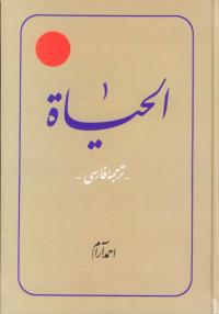ترجمه الحیاة، دایرة المعارفی اسلامی، علمی، پژوهشی که روش... - جلد ششم