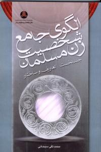 الگوی جامع شخصیت زن مسلمان - جلد اول: تعاریف و ساختار