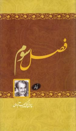 فصل سوم: گزیده اشعار ۱۳۸۵ تا ۱۳۶۰ پرویز بیگی حبیب آبادی