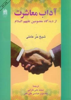 آداب معاشرت از دیدگاه معصومین علیهم السلام (وسائل الشیعه الی تحصیل مسائل الشریعه)