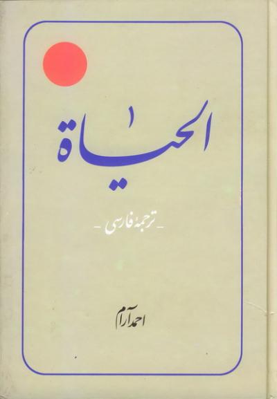 ترجمه الحیاة، دایرة المعارفی اسلامی، علمی، پژوهشی که روش... (دوره دوازده جلدی)